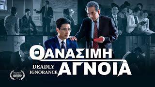 Ελληνική ταινία «Θανάσιμη Άγνοια»Ποιον πρέπει να ακούσουμε για να καλωσορίσουμε την επιστροφή του Κυρίου;