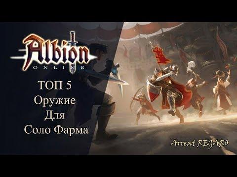Albion Online : ТОП 5 -  оружие для Соло Фарма