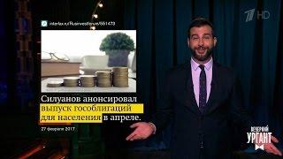 Вечерний Ургант  Новости отИвана   (01 03 2017)
