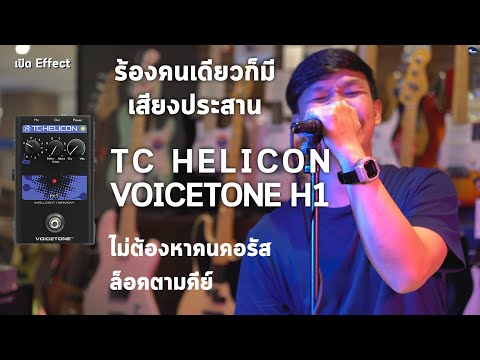 รีวิวเสียง | Tc Electronic Voicetone H1 ร้องคนเดียวก็มีเสียงประสานได้