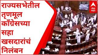 Parliament Monsoon Session : राज्यसभेतील तृणमूल काँग्रेसच्या सहा खसदारांचं निलंबन ABP Majha