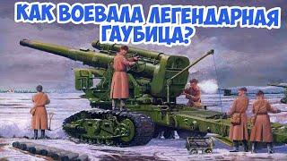 Как воевала Сталинская кувалда? Боевое применение гаубицы Б-4 | Вторая Мировая