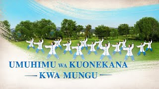 "Swahili Christian Song ""Umuhimu wa Kuonekana kwa Mungu"" 