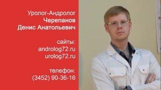 Уролог - Андролог Тюмень Черепанов Д.А.
