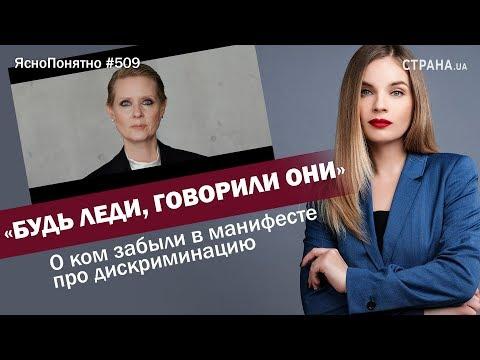 «Будь леди, говорили они». О ком забыли в манифесте про дискриминацию   #508 By Олеся Медведева