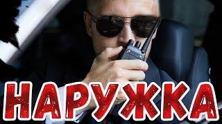 """СИЛЬНЫЙ БОЕВИК  """"Наружка"""""""