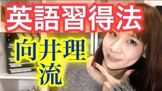 芸能人の英語力・英語勉強法シリーズ大人気俳優の向井理さんです! 芸能...