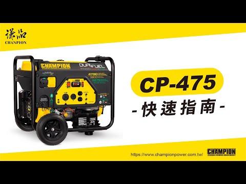謙品環保發電機 CP-400 / CP-402 快速指南 瓦斯發電機 天然氣發電機