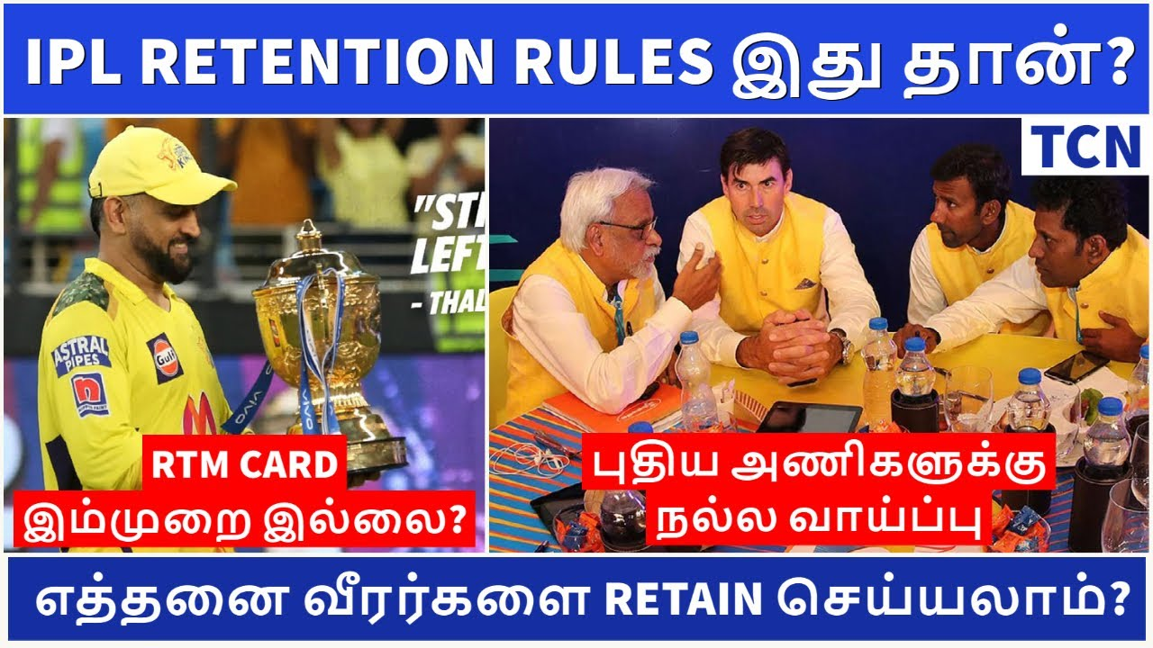 IPL 2022 Mega auction retention rules | No RTM card for teams? | IPL retention rules |IPL News Tamil