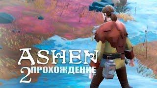 НОВЫЙ ШМОТ, МИШОНН И КОСЯКИ! - Ashen прохождение #2