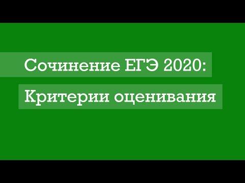 Сочинение ЕГЭ 2020. Критерии оценивания