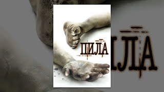 Пила. Игра на выживание (2004) трейлер дублированный