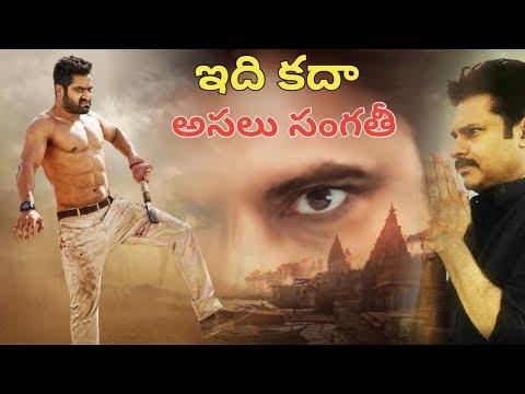 Aravinda Sametha Veera Raghava Movie || Jr...