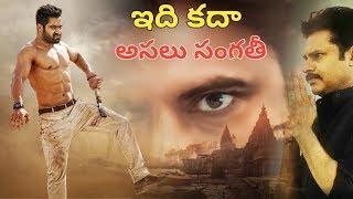 Aravinda Sametha Veera Raghava Movie || Jr NTR Pawan Kalyan ||