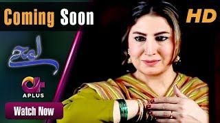 Lamhay - Coming Soon | Aplus Dramas | Saima Syed Noor, Sarmad Khoosat | Pakistani Drama