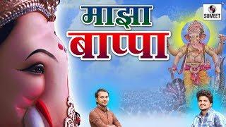 Majha Bappa -  Sama Sanga - New Ganpati Video Song - Sumeet Music