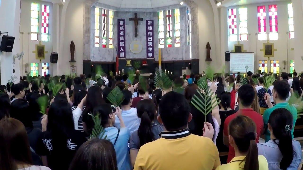 20190414新竹聖母聖心主教座堂-英文彌撒-Palm Sunday-聖枝主日 - YouTube