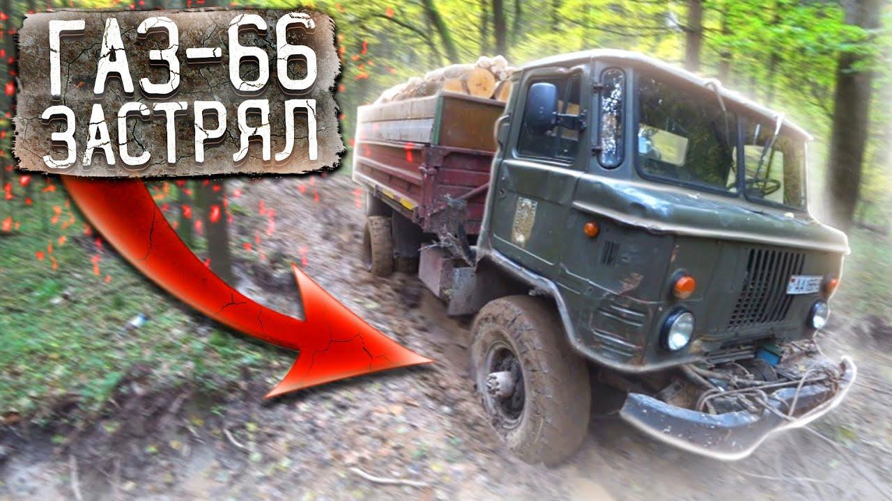 Урал 4320 спешит на помощь застрявшему ГАЗ-66. Обрезало мост!!!