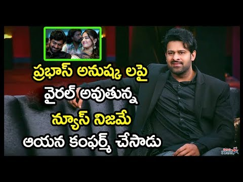 Prabhas Gives Clarity On Dating With Anushka | Koffee With Karan Show  | Karan Johar |  Telugu Stars