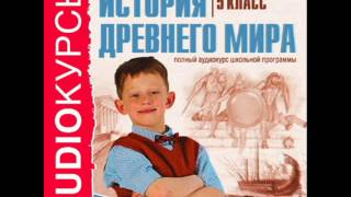 2000238 03 Аудиокнига. Учебник 5 класс. История. Счет лет в истории