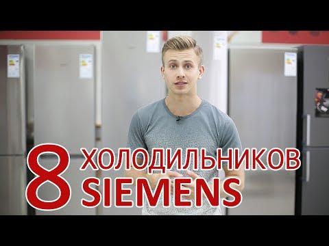 видео: Обзор 8-ми холодильников siemens с технологией isensoric