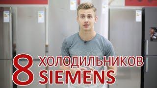 Обзор 8-ми холодильников Siemens с технологией iSensoric