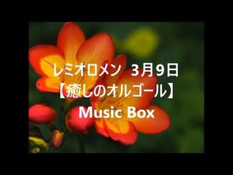 レミオロメン      3月9日 【癒しのオルゴール】 Music Box