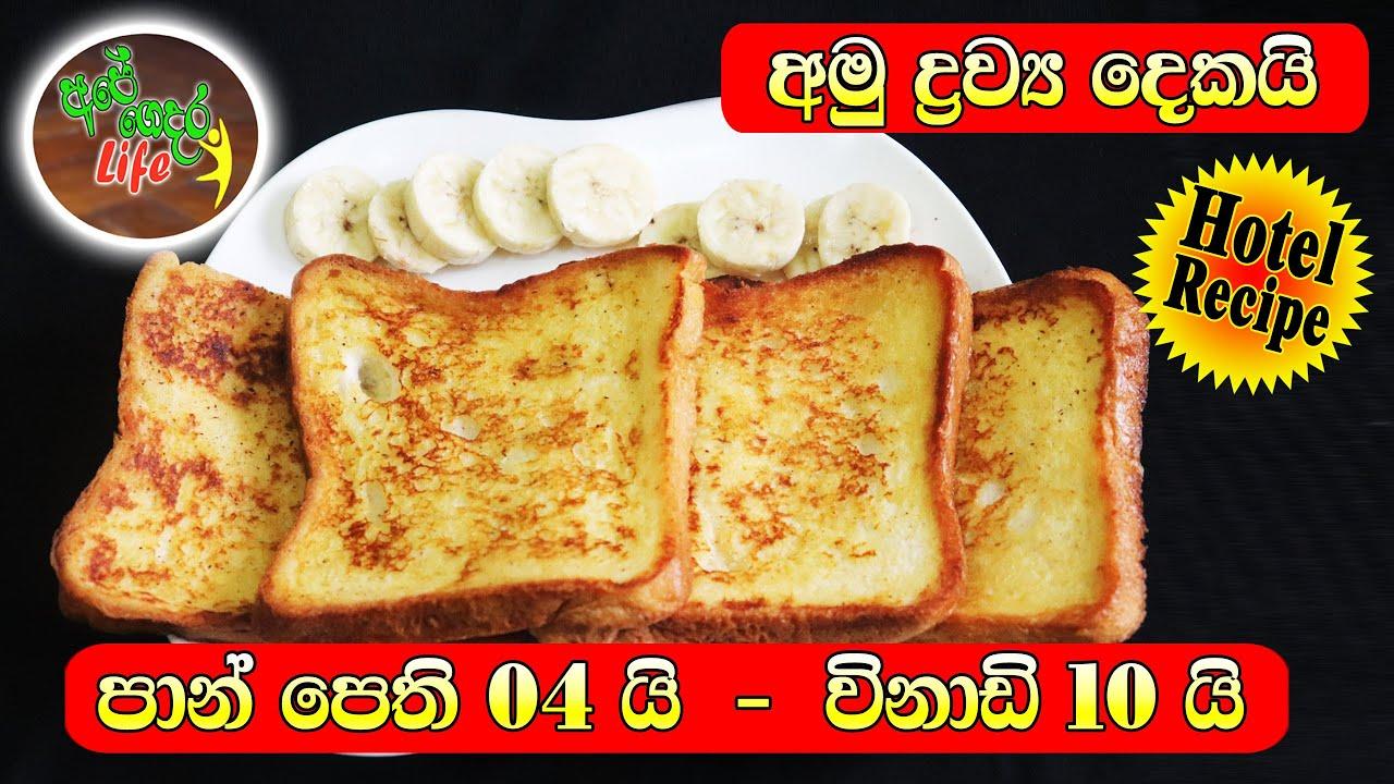 විනාඩි 10 යි පාන් පෙති 04 යි පොඩ්ඩාගේ උදේ කෑම ලෑස්තියි | French Toast