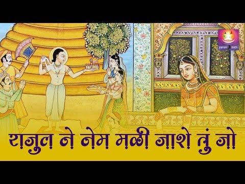 Rajul Ne Nem Mali Jase Tu Joo - Navbhav Ni Prit | Param Path