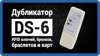 Дубликатор RFID ключей, брелков, браслетов и карт - обзор, купить в Москве StarNew.ru