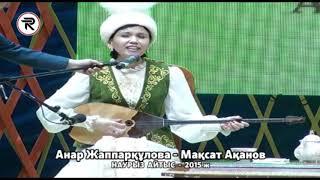 Наурыз Айтыс - 2015 ж. 6 - жұп. Анар Жаппарқұлова - Мақсат Ақанов.