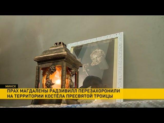 В Минске перезахоронили останки Магдалены Радзивилл