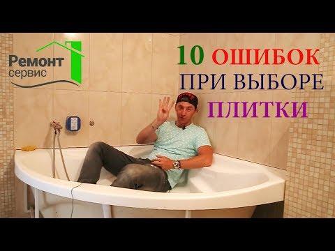 КАК ПРАВИЛЬНО ВЫБРАТЬ ПЛИТКУ? Ошибки при выборе плитки в ванную комнату