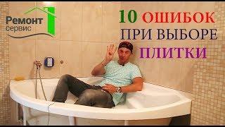 видео Плитка для ванной комнаты