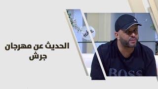 الفنان سعد أبو تايه - الحديث عن مهرجان جرش