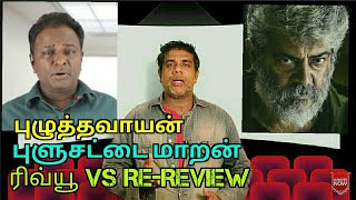 Reply to Blue Sattai | Blue Sattai Re-Review | Blusattai Reply Review | Kovai CineMass