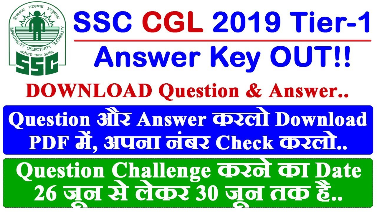 SSC CGL 2019 का Answer Key OUT!! Download your Question and Answer from  official Website
