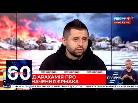Компромисс от Украины: вода в Крым в обмен на Донбасс. 60 минут от 12.02.20