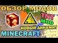 ч.109 - Новый динамит (TNT Mod) - Обзор мода для Minecraft