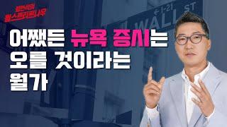어쨌든 뉴욕 증시는 오를 것이라는 월가 / 김현석의 월…