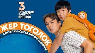 Жер тоголок / трейлер /кыргыз кино