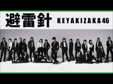 欅坂46避雷針