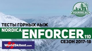 Тесты горных лыж Nordica Enforcer 110 (Сезон 2017-18)