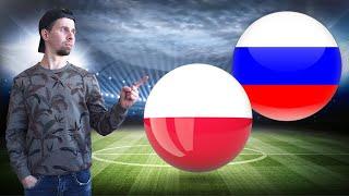 Польша Россия Товарищеский матч Обзор матча