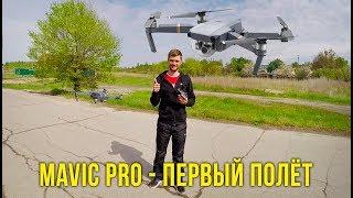 DJI Mavic Pro - первый полет на квадрокоптере, учимся летать