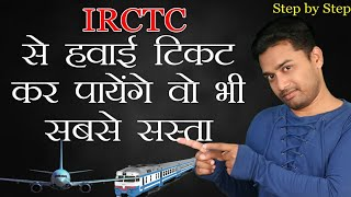 IRCTC Rail Connect AIR App   Book Cheapest Flight Ticket   step by step in hindi