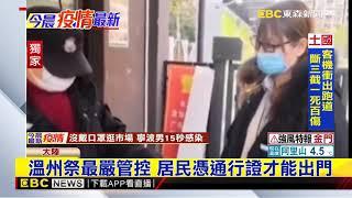 溫州祭最嚴管控 居民憑通行證才能出門