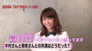 大人気モデル桐谷美玲が、ドラマ『安堂ロイド~A.I. knows LOVE?~』(...