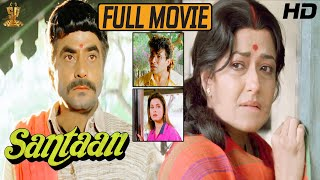 Santaan Hindi Movie Full HD | Jeetendra | Deepak Tijori | Dasari Narayana Rao | Suresh Productions