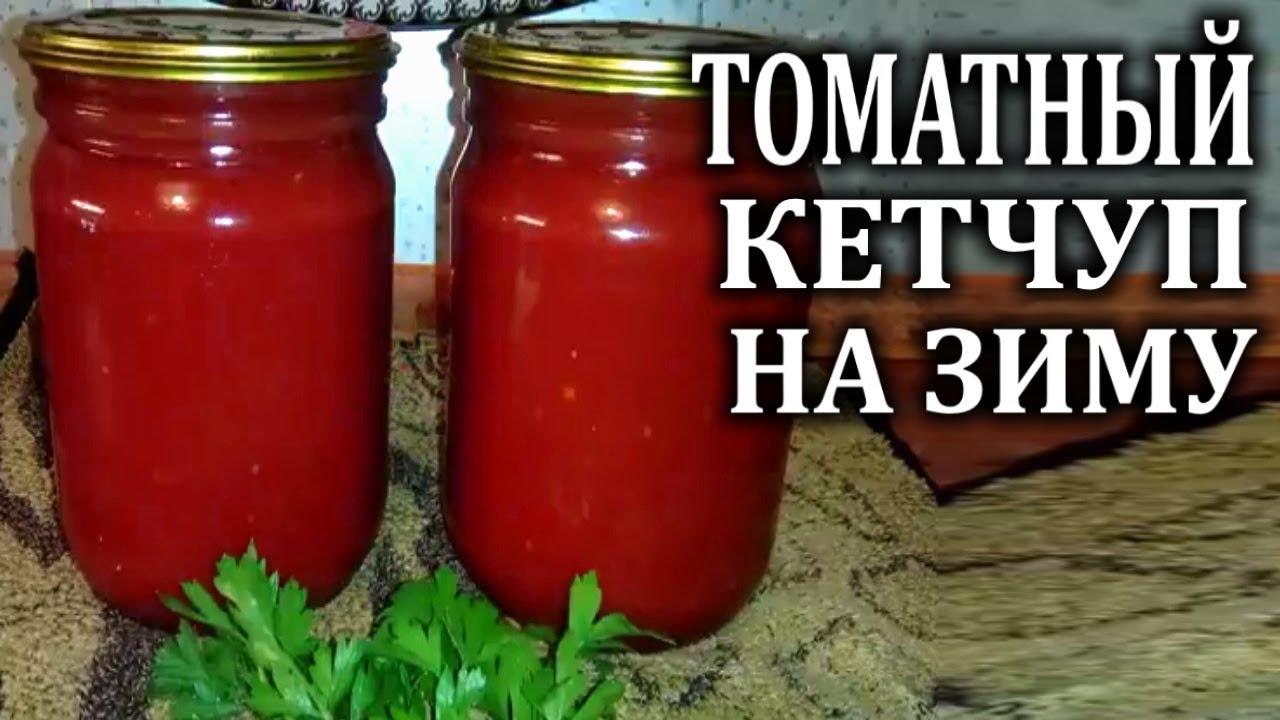 Как варить кетчуп из помидор